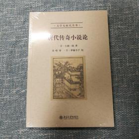 唐代传奇小说论