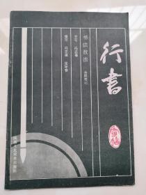 书法技法行书字帖岳阳楼记