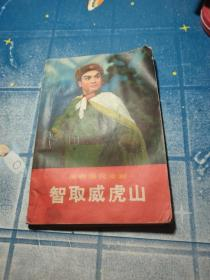 革命现代京剧《智取威虎山》