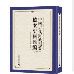 中国近代财政预算档案史料汇编