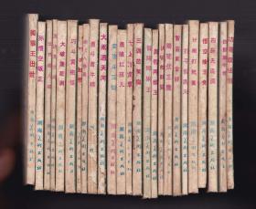 老版正版 连环画套书 湖南版 《西游记》25本全 1版1印