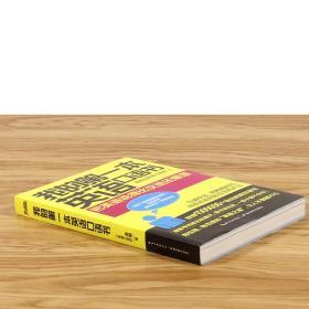 我的第一本英语口语书英语学习语法就这么简单英文句型写作看这本就够了我可能学的是假英语书籍