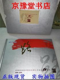 2000-2010纪念邮票册