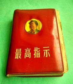 最高指示(毛主席语录 )【毛主席彩像红塑封面,128开本,弱品见描述】