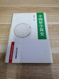 《中国哲学简史》n3