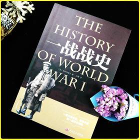 】正版 一战战史中国世界近代政治军事历史书籍第一次世界大战全过程战争史战史军事历史纪实畅销书籍