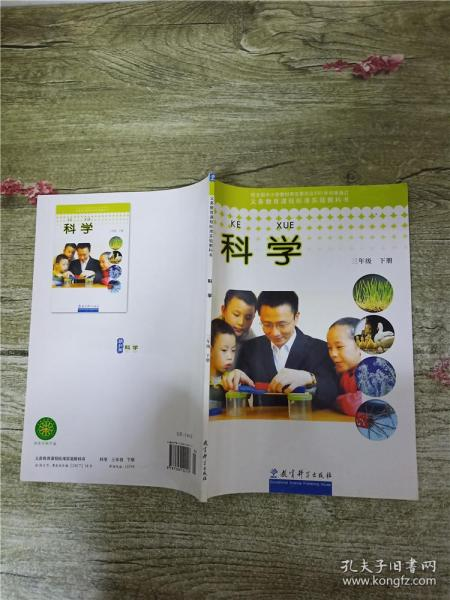 义务教育课程标准实验教科书:科学(三年级下册)