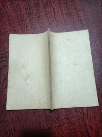 何氏族谱 民国六年手抄本