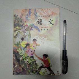 语文(第四册)  五年制小学课本