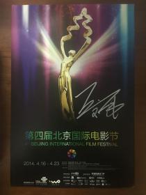 王宝强签名海报