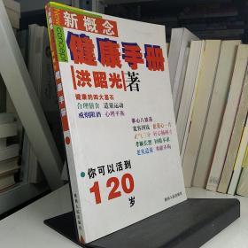新概念健康手册