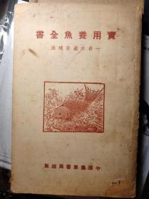 《实用养鱼全书》(民国三十一年版),又名水产养殖法。宁波,奉化人杨先春译著。