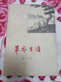 革命生涯(左齐 著 1955年被授予少将军衔,老版本,1963年1版1印,有精美彩色插图,