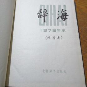 辞海 增补本 1979版