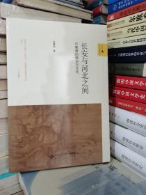 长安与河北之间:中晚唐的政治与文化 塑封正版全新
