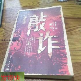 【发货快】敲诈傅爱毛9787540452834湖南文艺出版社