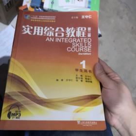 实用综合教程1(学生用书 第2版)/新标准高职公共英语系列教材