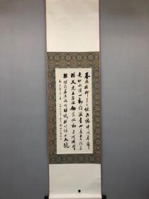 赵朴初 行书书法