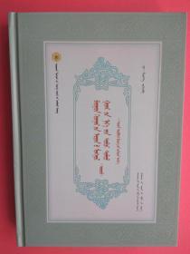 【拍有目录图片,下移可以看到】西域历代蒙古语地名研究 下册 (蒙古文) 卫拉特蒙古历史文化丛书