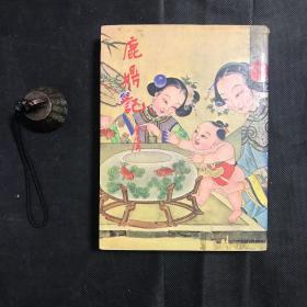 鹿鼎记 第二册 明河版