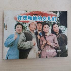 许茂和他的女儿们  电影连环画册