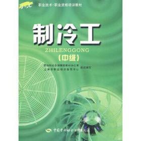 【正版全新现货】职业技术职业资格培训教材:制冷工(中级)