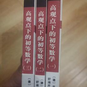 高观点下的初等数学 全三卷