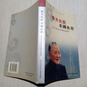春天长在丰碑永存  邓小平同志与中国科技事业