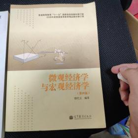 2008年度普通高等教育精品教材:微观经济学与宏观经济学(第4版·修订版)