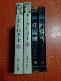 4册合售:中国历代谋士(上下册全)、奸臣传(上下册全)