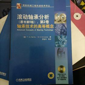 滚动轴承分析:轴承技术的高等概念(原书第5版)(第2卷)