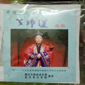 中国龙虎山天师道音乐 光碟 CD