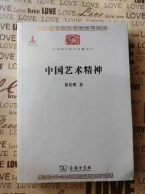 正版全新塑封   中国艺术精神