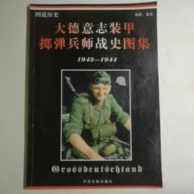 图说历史:大德意志装甲掷弹兵师战史图集(1942-1944)【 正版品新 一版一印 实拍如图 】