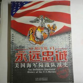 永远忠诚:美国海军陆战队战史1775-1945【 正版品新 第一版 实拍如图 】