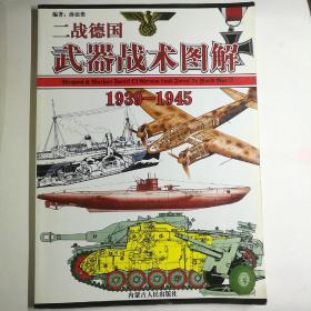 二战德国武器战术图解1939—1945【 正版品新 全铜版纸印刷 一版一印 现货实拍  】