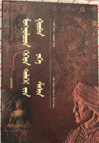 蒙古人与世界三大宗教