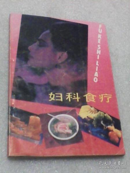 妇科食疗(吴熙编著   天津科学技术出版社)