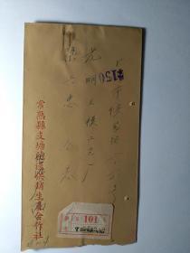 60年代普8挂号实寄封,背图儿童,贴普8两角