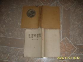 毛泽东选集 第一卷 1951年北京1版1印