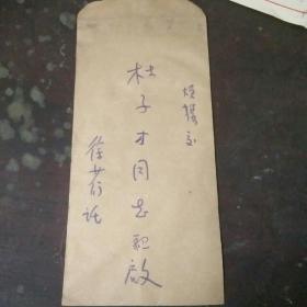 安徽革命先驱 徐荇 信扎一通一页