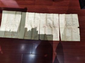 徐复批阅签名——五六十年代——南京师范学院学生作文