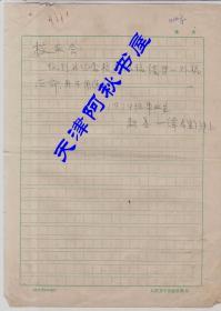 著名作家韦君宜(魏蓁一)致南开中学校友会信札一通一页及修改签名的《忆南中》手稿3页带封