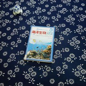 海洋生物天地