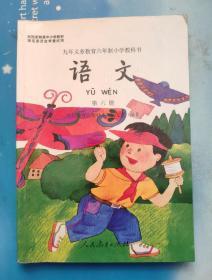 语文第六册:九年义务教育六年制小学教科书