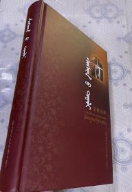宗教词典 蒙文