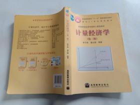 计量经济学/(第三版)