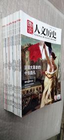 国家人文历史半月刊杂志(2-9月  共16册合售)