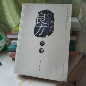 中医历代良方全书