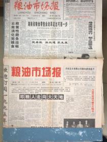 粮油市场报两种不同报头的报纸